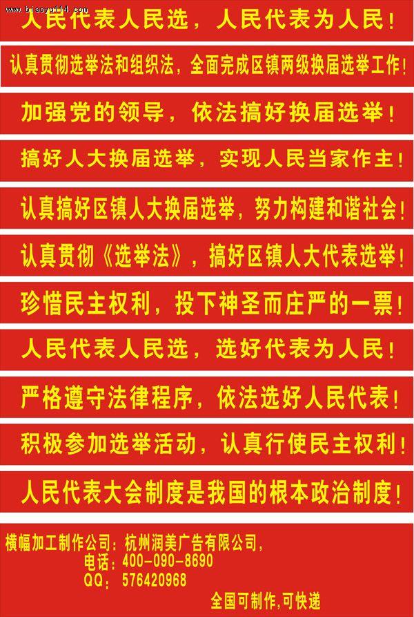 换届选举横幅制作_选举标语条幅标语制作-社会宣传标语-标语大全,标语